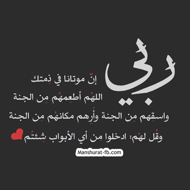 الموت اموات موتى ميت دعاء الميت رثاء الميت بوستات الموت منشورات الموت Quran Quotes Love Quotes Wallpaper Islamic Love Quotes