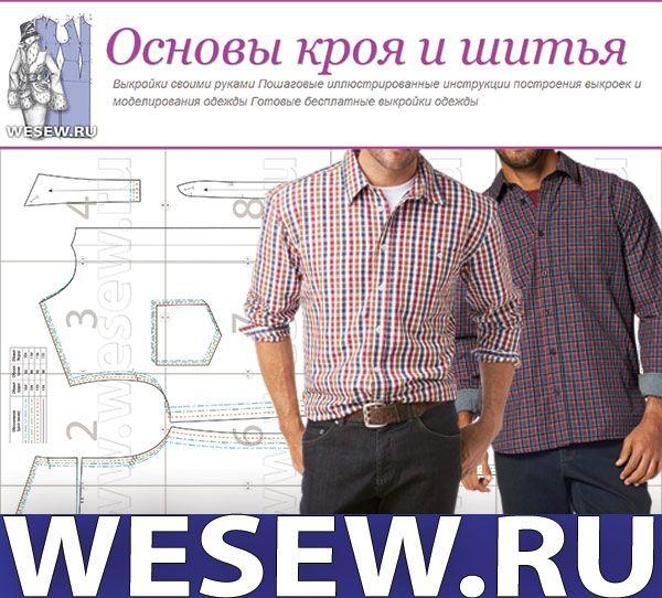 f070a6da37ebd57 Готовая выкройка мужской сорочки Выкройка мужской сорочки дана в  натуральную величину в четырех размерах. Выкройка