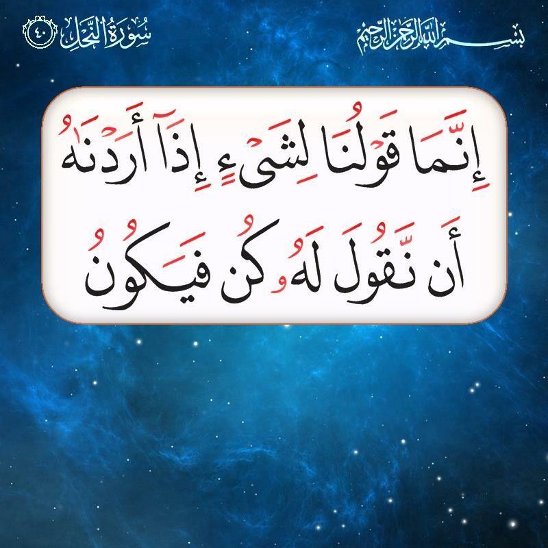 ٤٠ النحل Quran Verses Quran Islamic Quotes