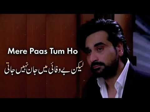 Mere Pass Tum Ho Dialogue WhatsApp Status   Heart Touching