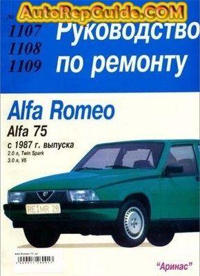 download free alfa romeo 75 1987 repair manual image by rh pinterest com alfa 75 workshop manual pdf alfa 75 workshop manual