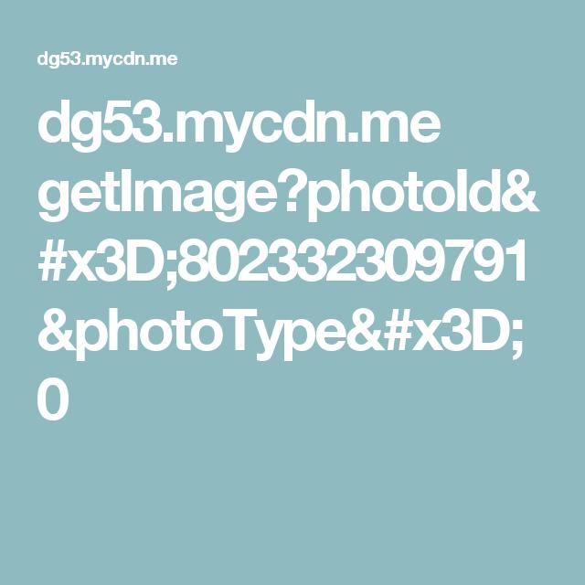 dg53.mycdn.me getImage?photoId=802332309791&photoType=0