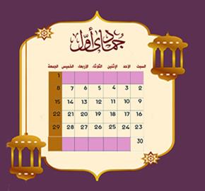 تحميل التقويم الهجري 1441 مع الإجازات كم تاريخ اليوم بالهجري التقويم الهجري 1441 Pdf Hijri Calendar Calendar 10 Things