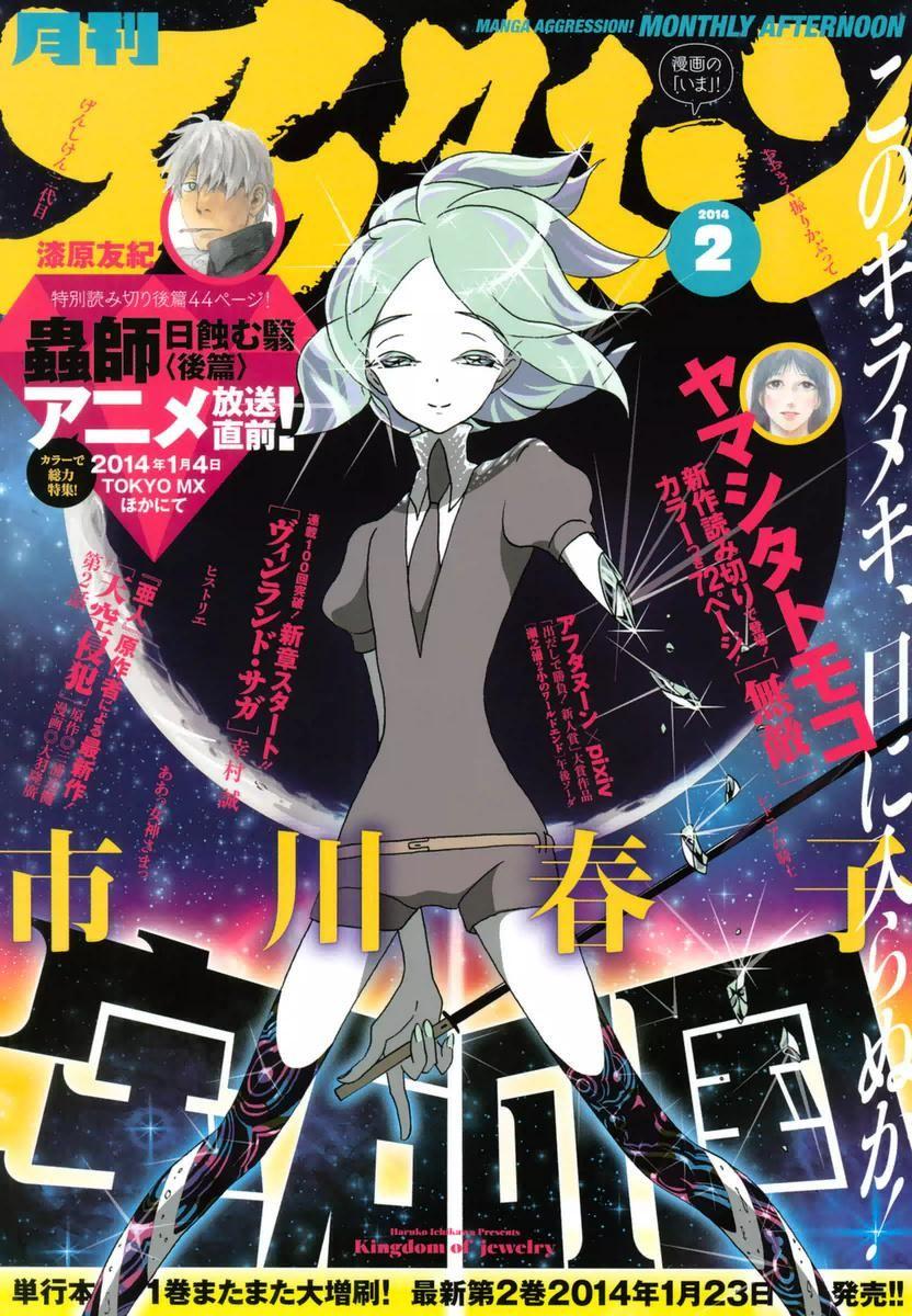 Houseki No Kuni Magazine Cover Manga Covers Art Reference Photos Anime