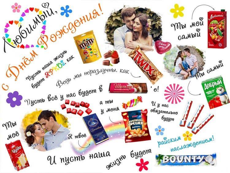 Открытки с днем рождения со сладостями