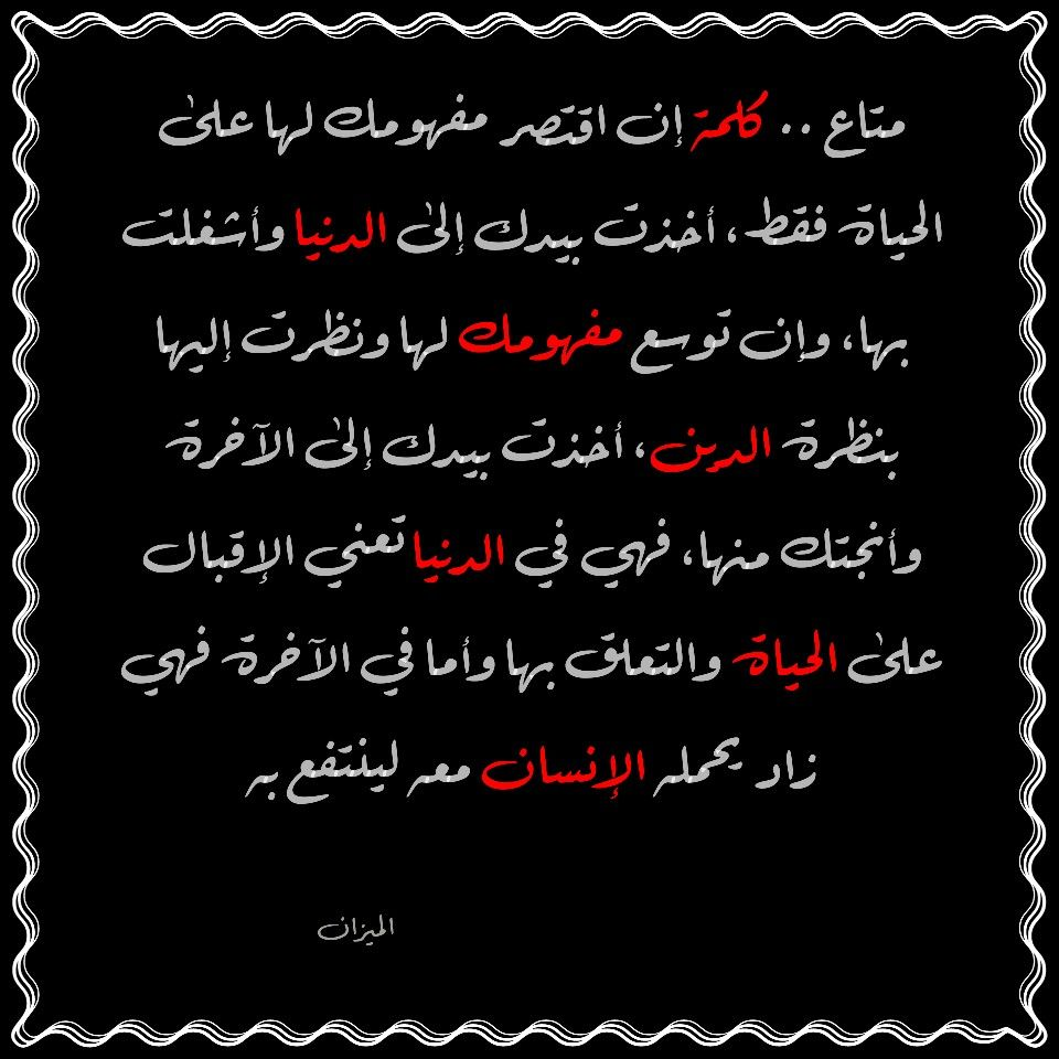 متاع كلمة إن اقتصر مفهومك لها على الحياة فقط أخذت بيدك إلى الدنيا وأشغلت بها وإن توسع مفهومك لها ونظرت إليها بنظرة ال Quotations Arabic Calligraphy Math