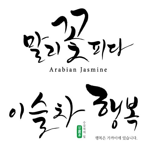 Korean calligraphy desgin pinterest fonts