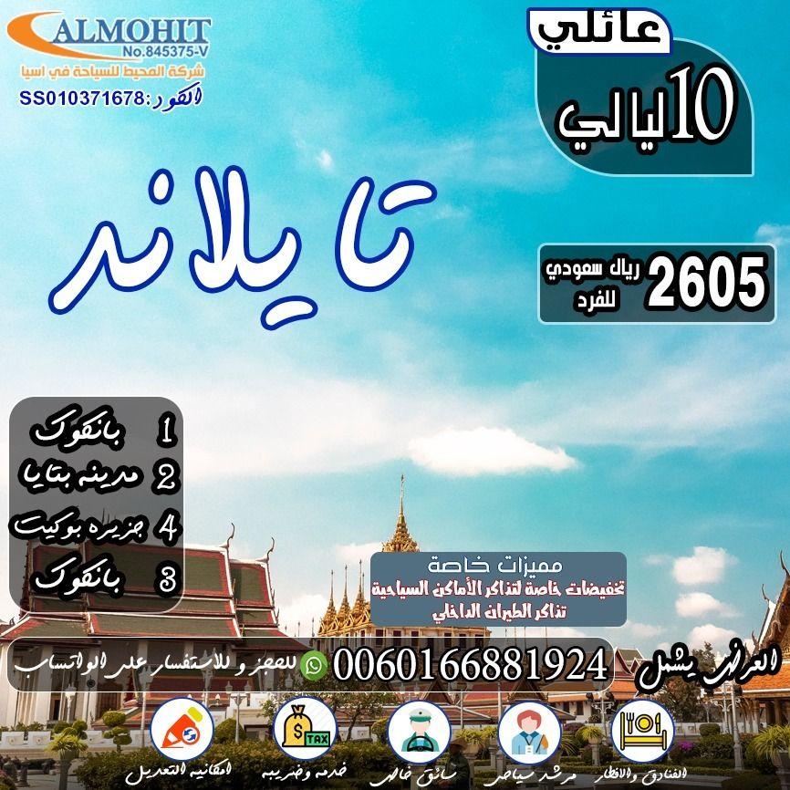 السياحة في تايلاند بانكوك ارخص عروض تذاكر الطيران Arabi