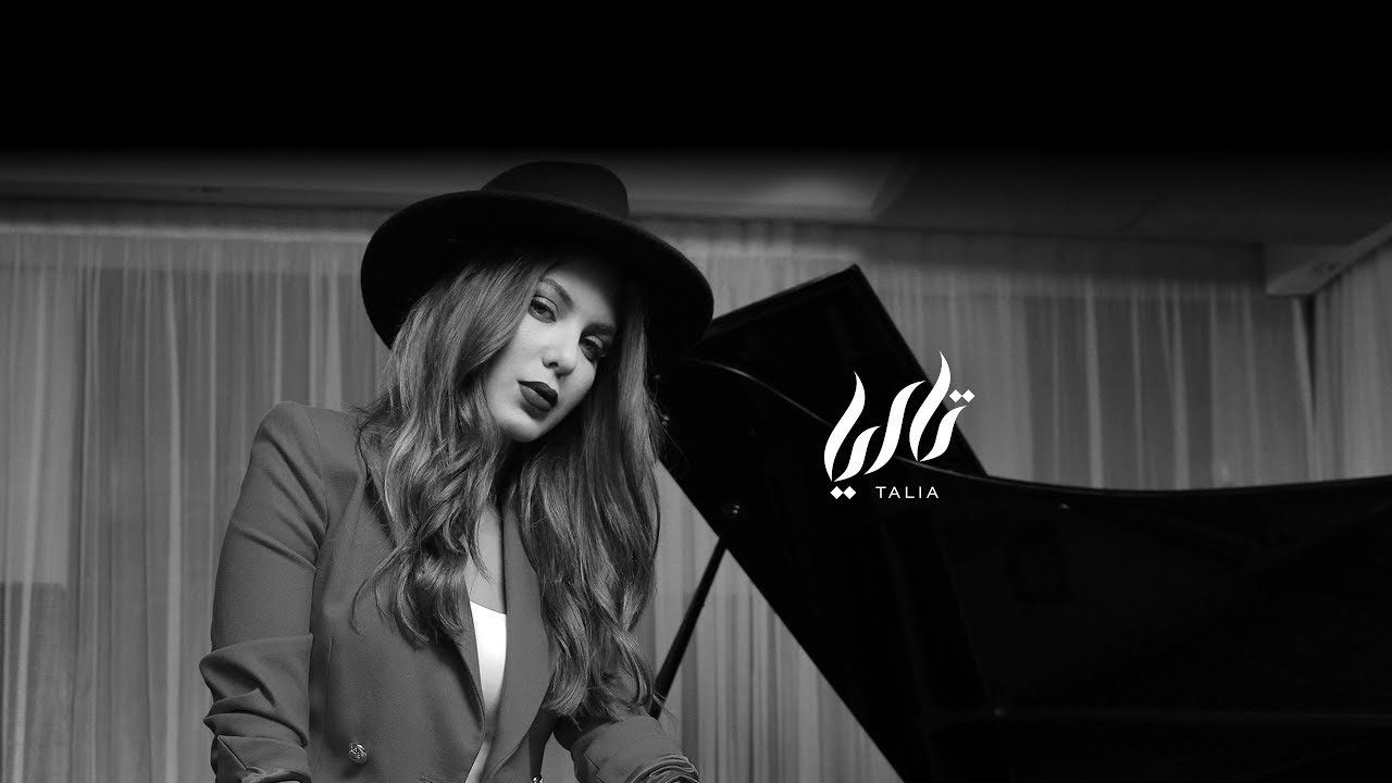Talia Al Gani Samira Said Cover تاليا قال جاني بعد يومين Youtube Music Songs Songs Music