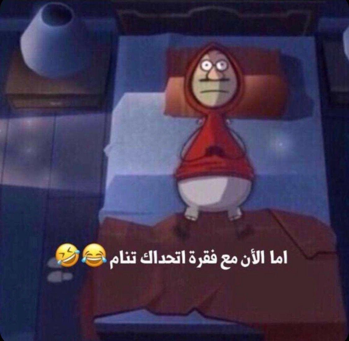 Pin By Samar Anan On رمضان والعيد Funny School Memes Funny Words Arabic Funny