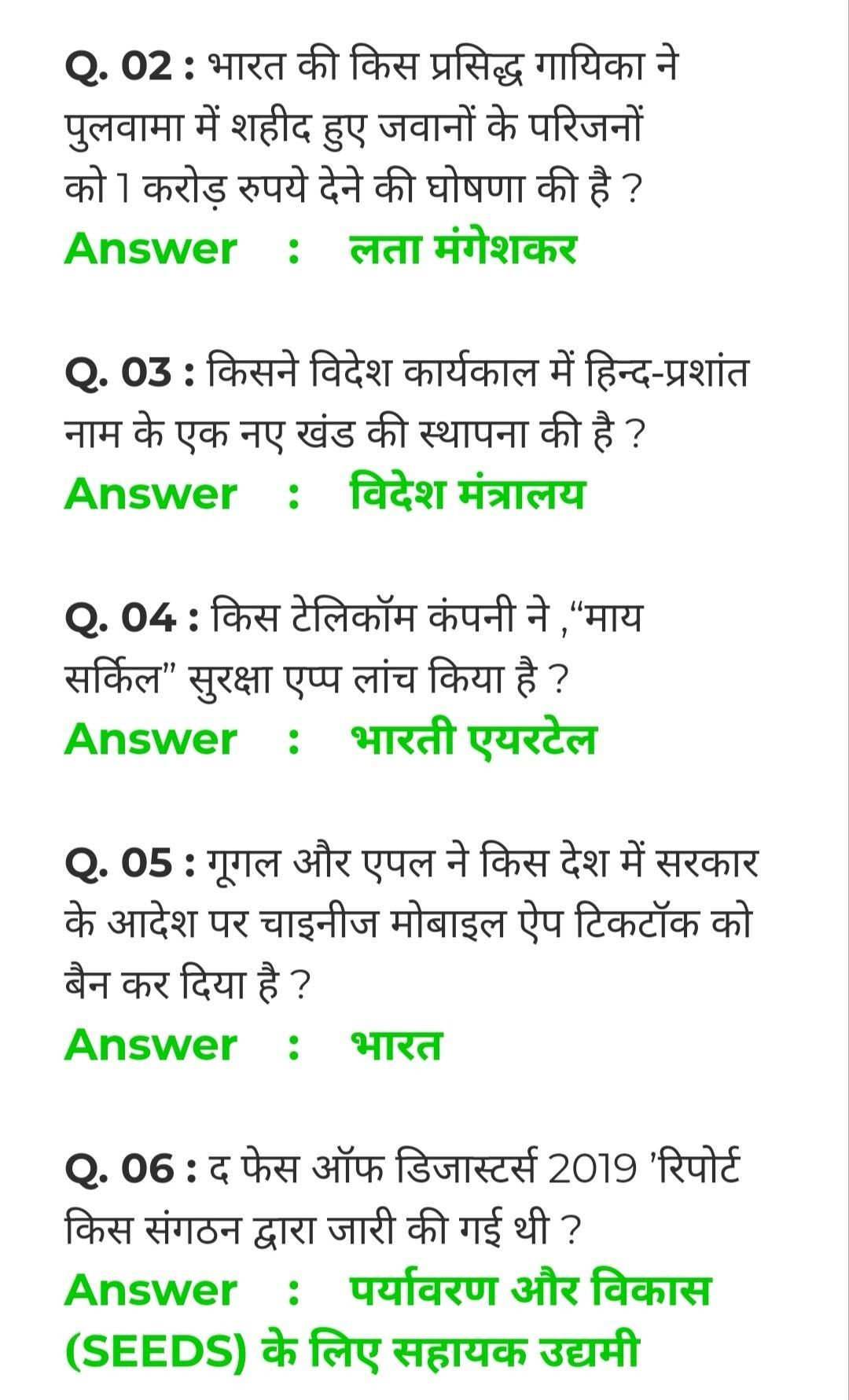 GK In Hindi 2020   GK Questions And Answers   Gk in hindi ...