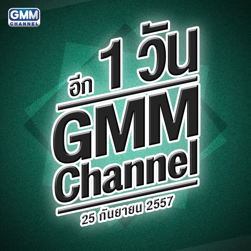 GMM Channel Banner 1day