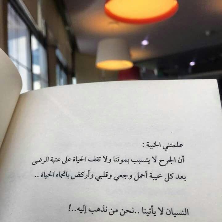 كتاب حب في غفوته الأخيرة لـ الجوهرة الرمال Social Quotes Words Quotes Wisdom Quotes