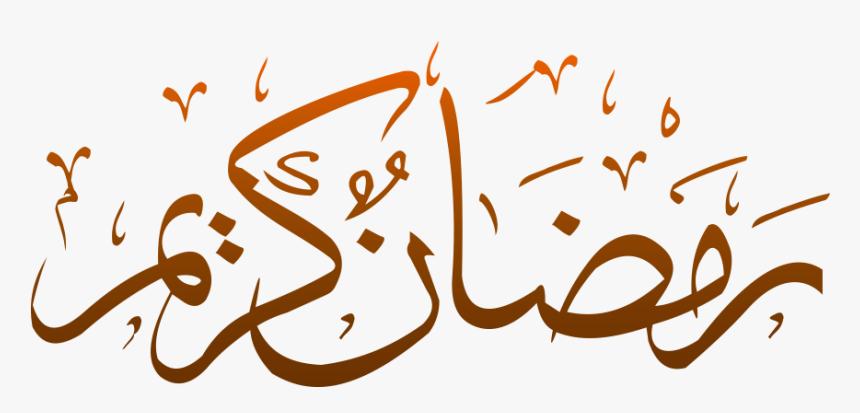 Kareem Arabic Calligraphy Ramadan Kareem Png Arabic Calligraphy Ramadan Kareem Ramadan