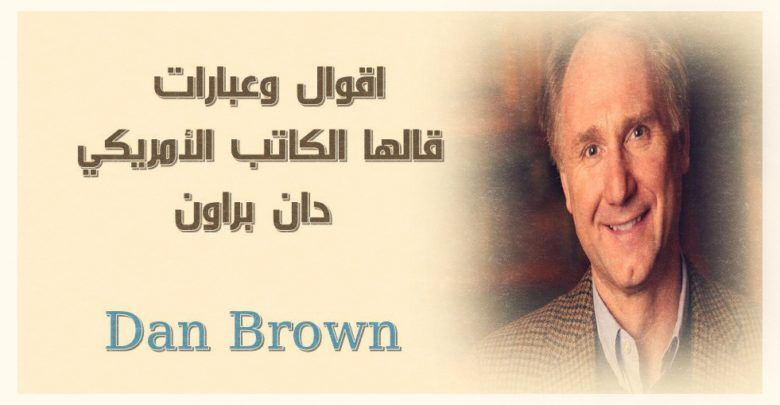 اقوال وعبارات قالها الكاتب الامريكي دان براون Dan Brown حكم و أقوال Dan Brown Tattoo Quotes Willis
