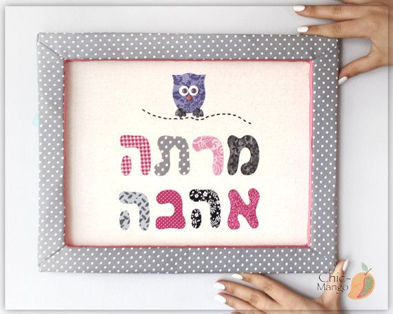 Owl decor for kids room baby gift personalized hebrew wall art owl decor for kids room baby gift personalized hebrew wall art jewish gift negle Gallery