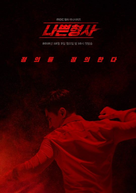 """Less Than Evil"" Releases Striking Teaser Posters Of Shin Ha Kyun"