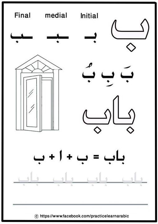 Pin By Aisha A On لطفل سعيد Learn Arabic Alphabet Arabic Alphabet Letters Arabic Kids