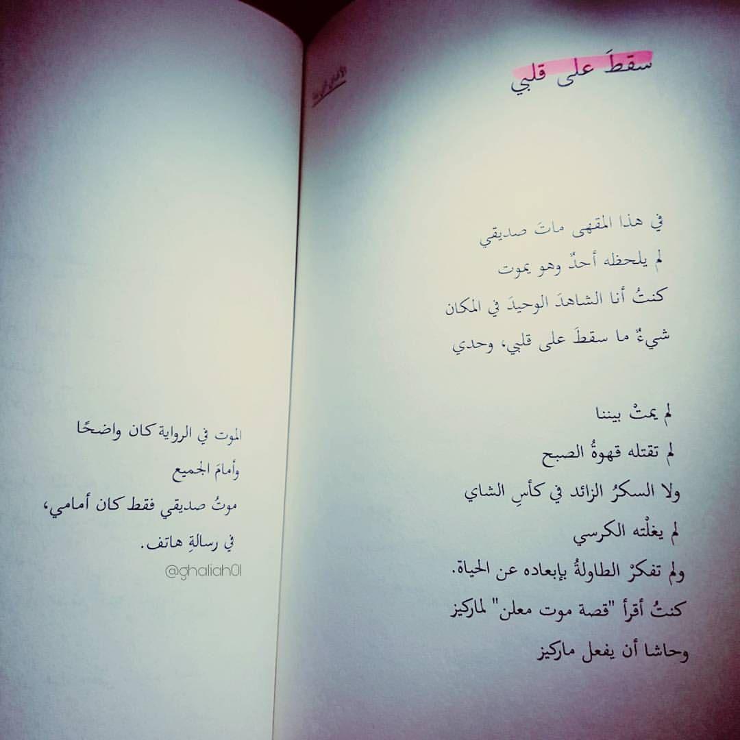 سقط على قلبي كتاب الأغاني التي بيننا للكاتب محمد التركي Bullet Journal Personalized Items Journal