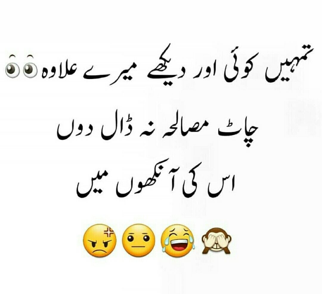 Pin By Aamna Choudhry On Funny Post In 2020 Fun Quotes Funny Urdu Funny Quotes Funny Quotes