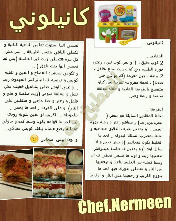 كانيلونى Arabic Food Middle Eastern Recipes Cooking