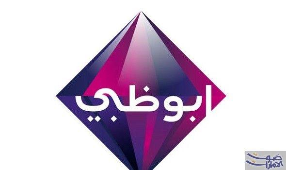 قناة أبو ظبي تكشف عن موقف الشيخ زايد من داعمي التطرف Adidas Logo Cards Logos