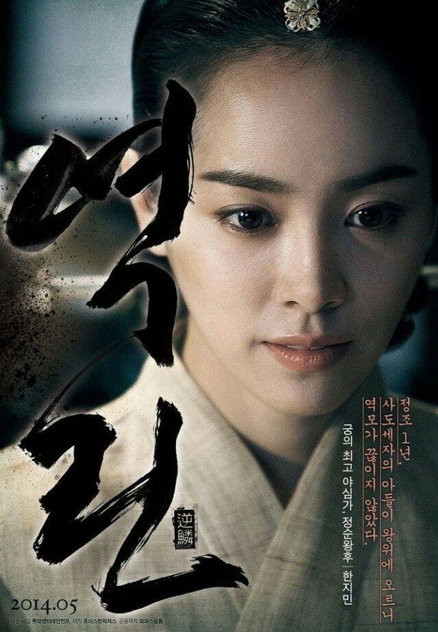 한지민(역린) HAN JI MIN