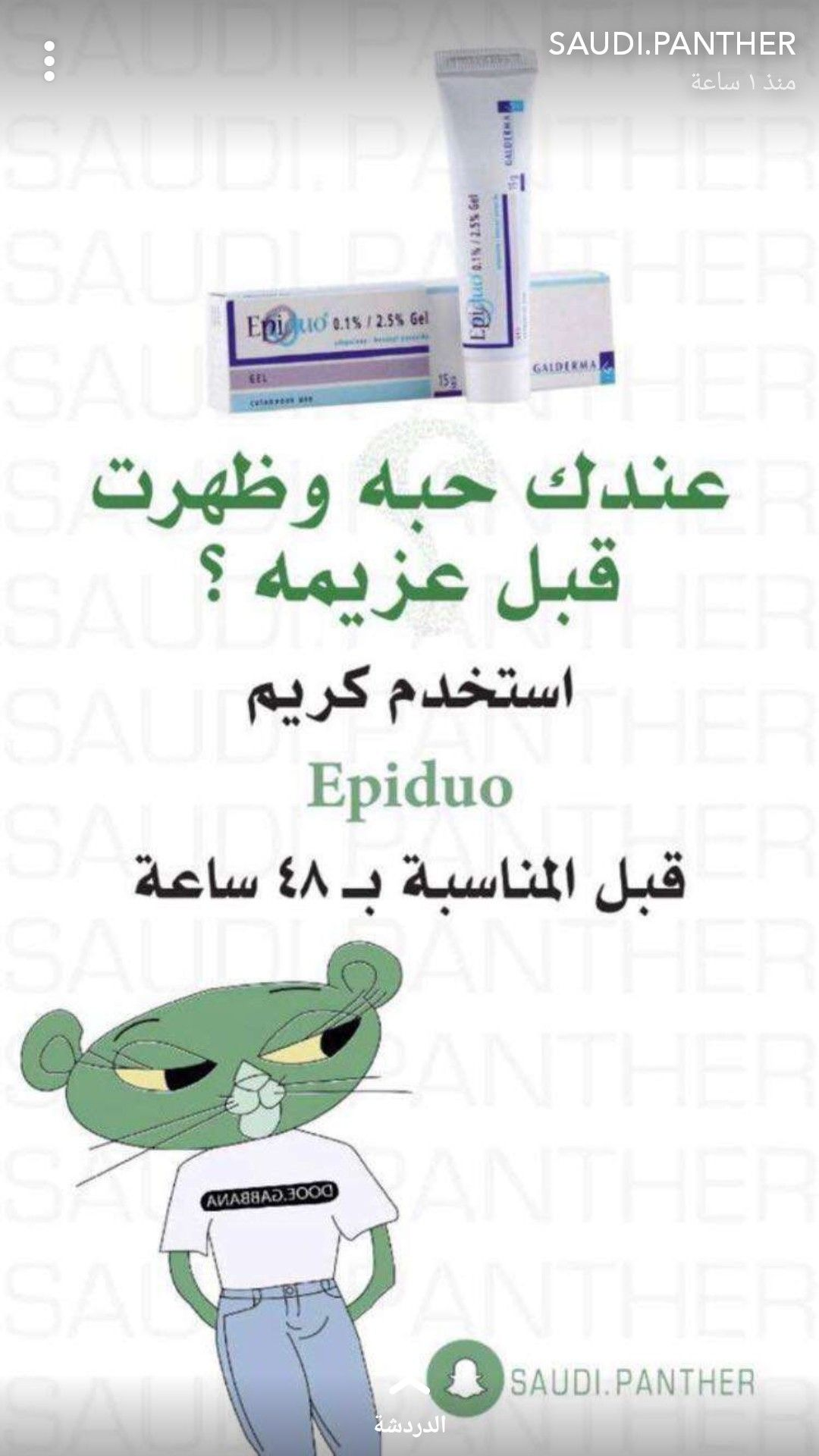 Pin By Ibrahim Ahmed On Saudi Panther Pretty Skin Care Beauty Skin Care Routine Skin Care Mask