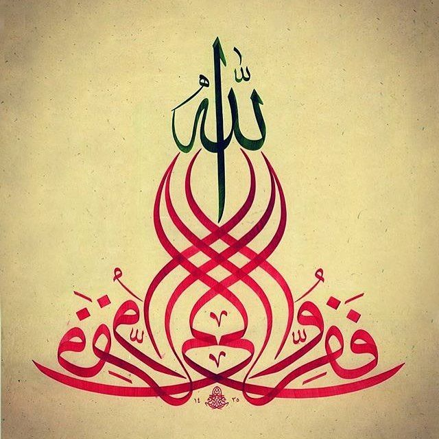 فف ر روا إلى الله سورة الذاريات ٥١ آية ٥٠ Islamic Art Calligraphy Arabic Calligraphy Art Calligraphy Painting