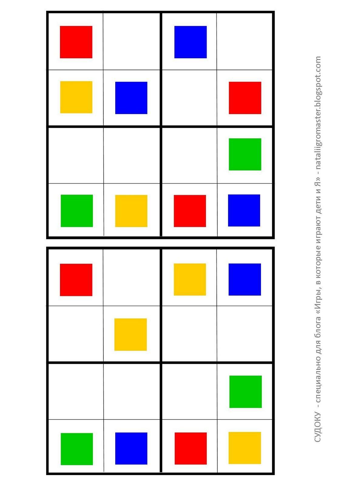 sudoku versión de color imprimir y jugar los niños juegan