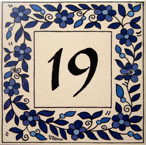 שלט ארמני חדגוני גוון כחול 15*15
