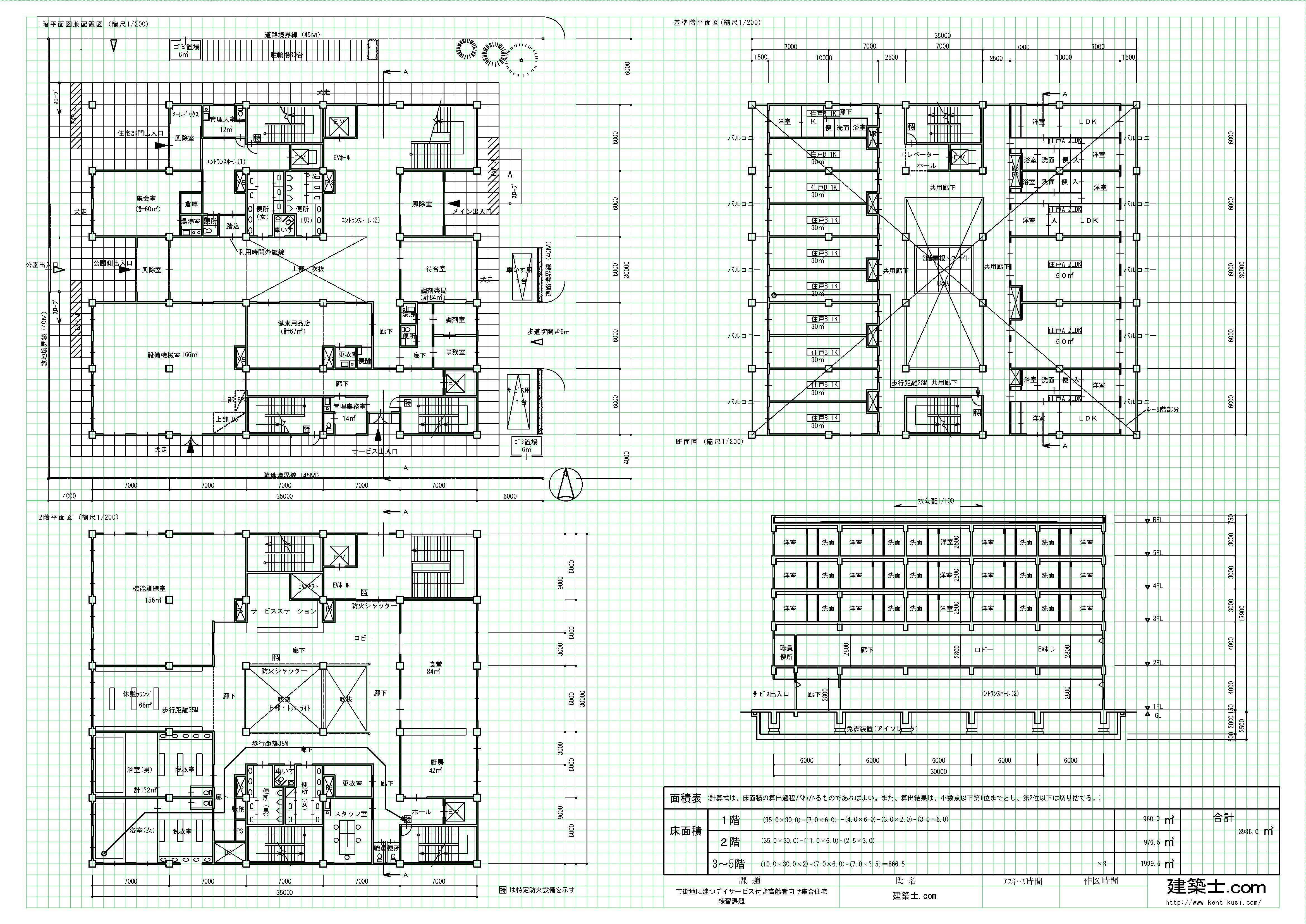 一級建築士 製図練習課題NO.14 市街地に建つデイサービス付き高齢