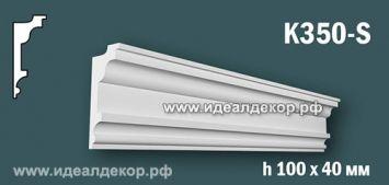 Гипсовый карниз для скрытого освещения K350-S