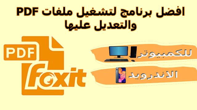 تنزيل برنامج Foxit Reader 2019 لفتح أي ملفات Pdf على للكمبيوتر والموبايل Home Decor Decals Home Decor Decor