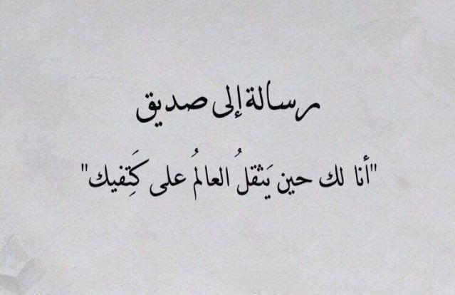 الى ذاك الصديق البعيد القىريب Love Quotes Wallpaper Friends Quotes Like Quotes
