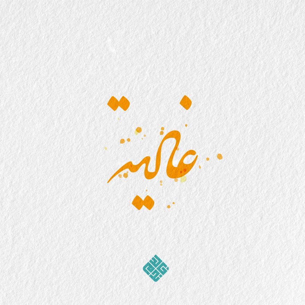 اسم غالية Art Journal Inspiration Arabic Design Art Journal
