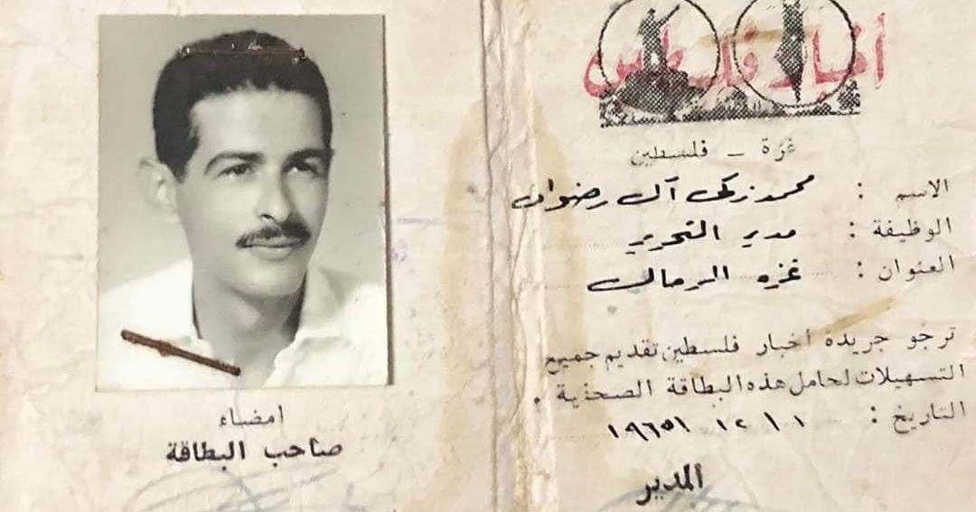 غزه جريدة أخبار فلسطين Book Cover Books Cross Necklace