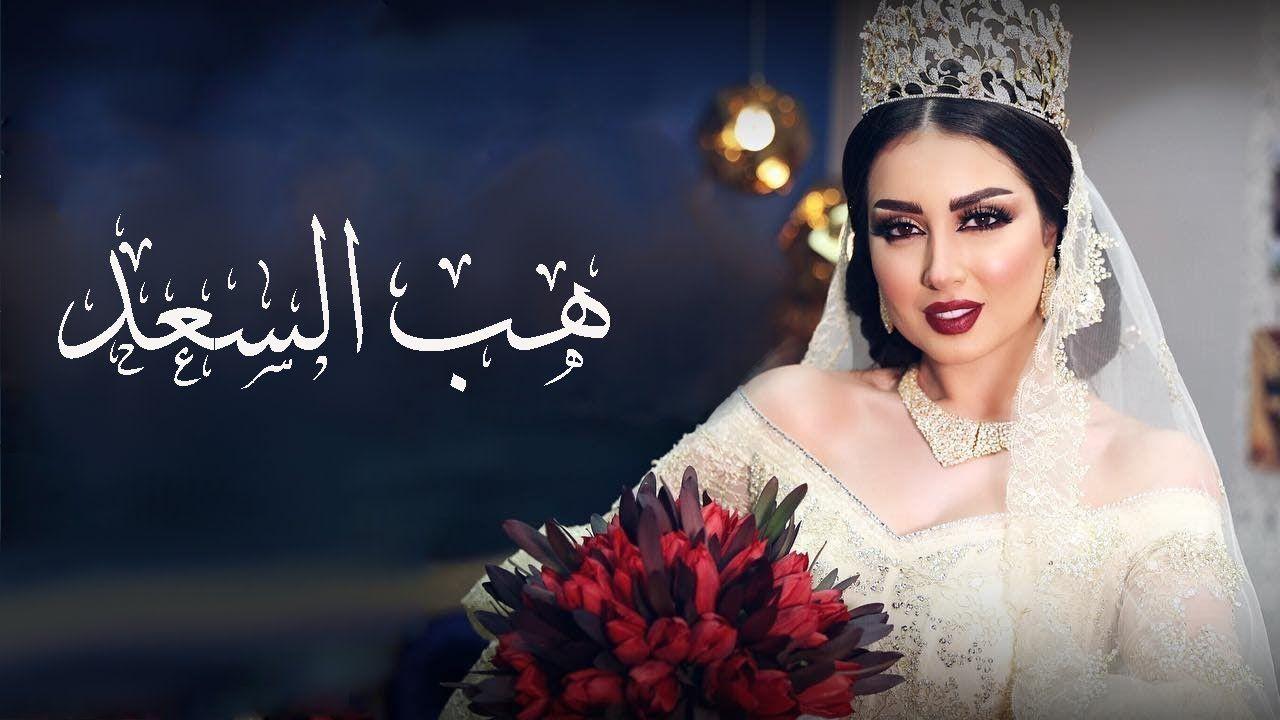 زفة اجمل عروس باسم رسميه 2020 اميرالراشد هب السعد Crown