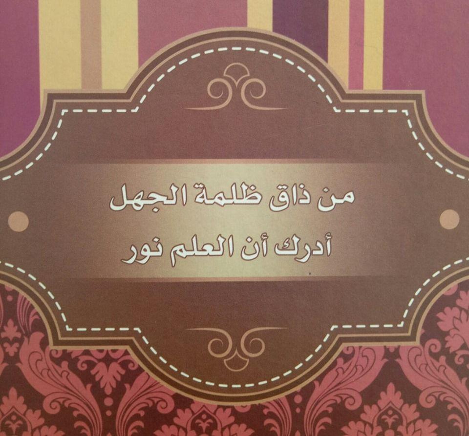 غلاف كشكول من ذاق ظ لمة الجهل أدرك أن العلم نور مصطفى نور الدين Frame Decor Home Decor