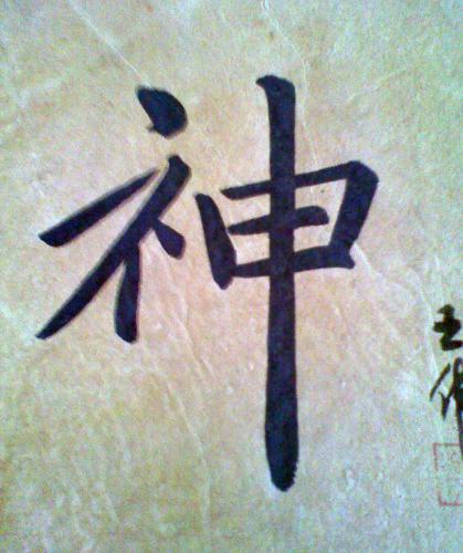 LETRA CHINA DIOS.  Más información en http://areladeco.com