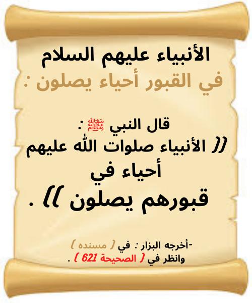 Pin By الدعوة إلى الله On أحاديث نبوية شريفة عن عذاب القبر ونعيمه Calligraphy Arabic Calligraphy Food