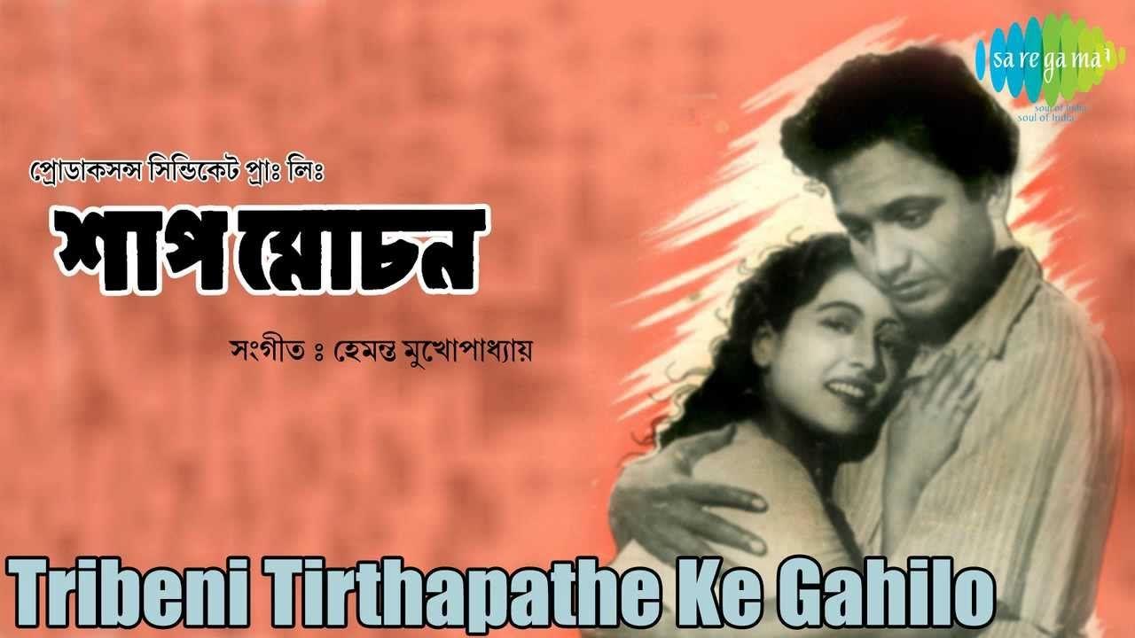 Tribeni Tirthapathe Ke Gahilo Gaan Shap Mochan Bengali Movie Song Movie Songs Movies Songs