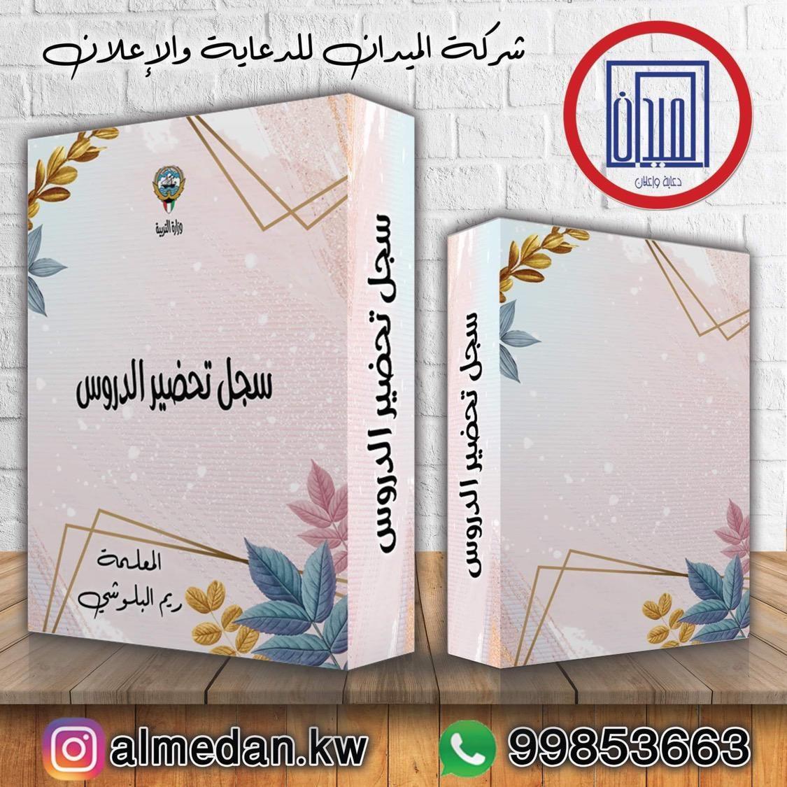 سجلات مدرسية Notebook Wug