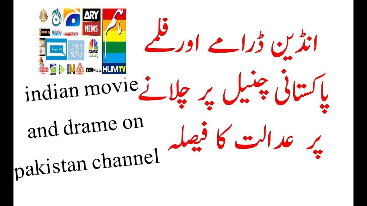 Pin by new Information on 1506g Indian movies, Dawn news
