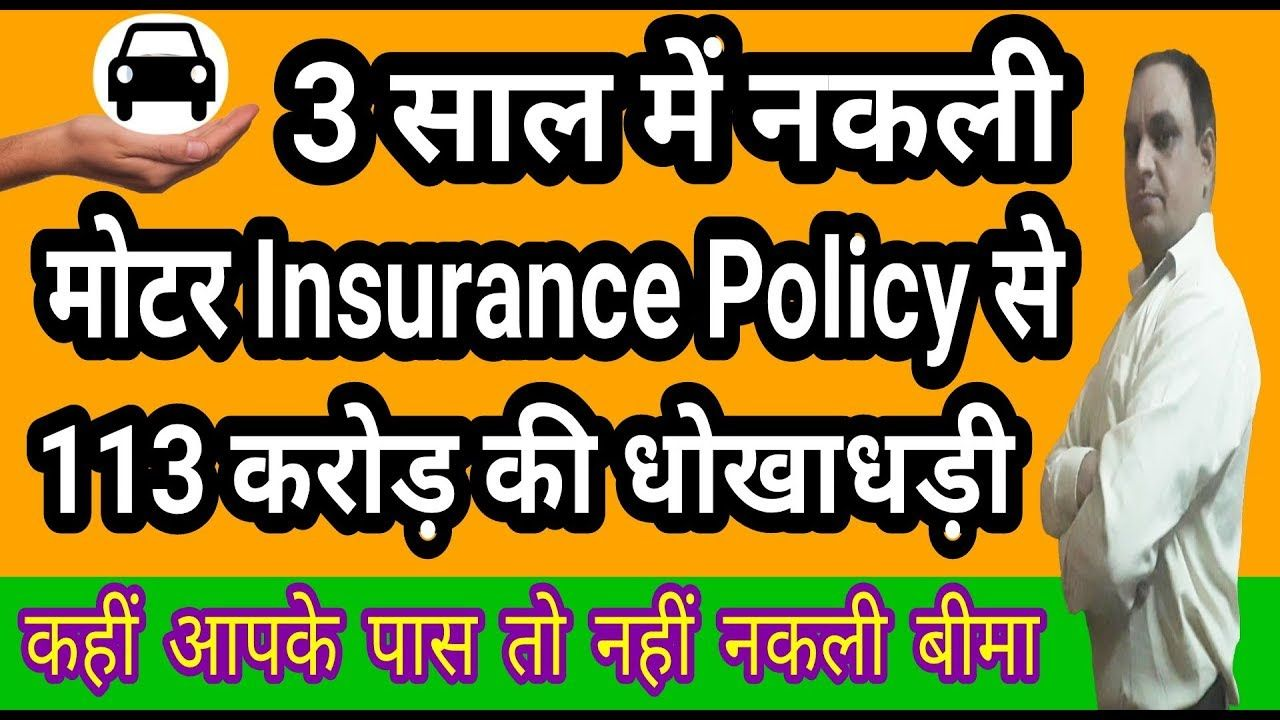 Motor Insurance Scams नकल Vehicle Insurance Policy