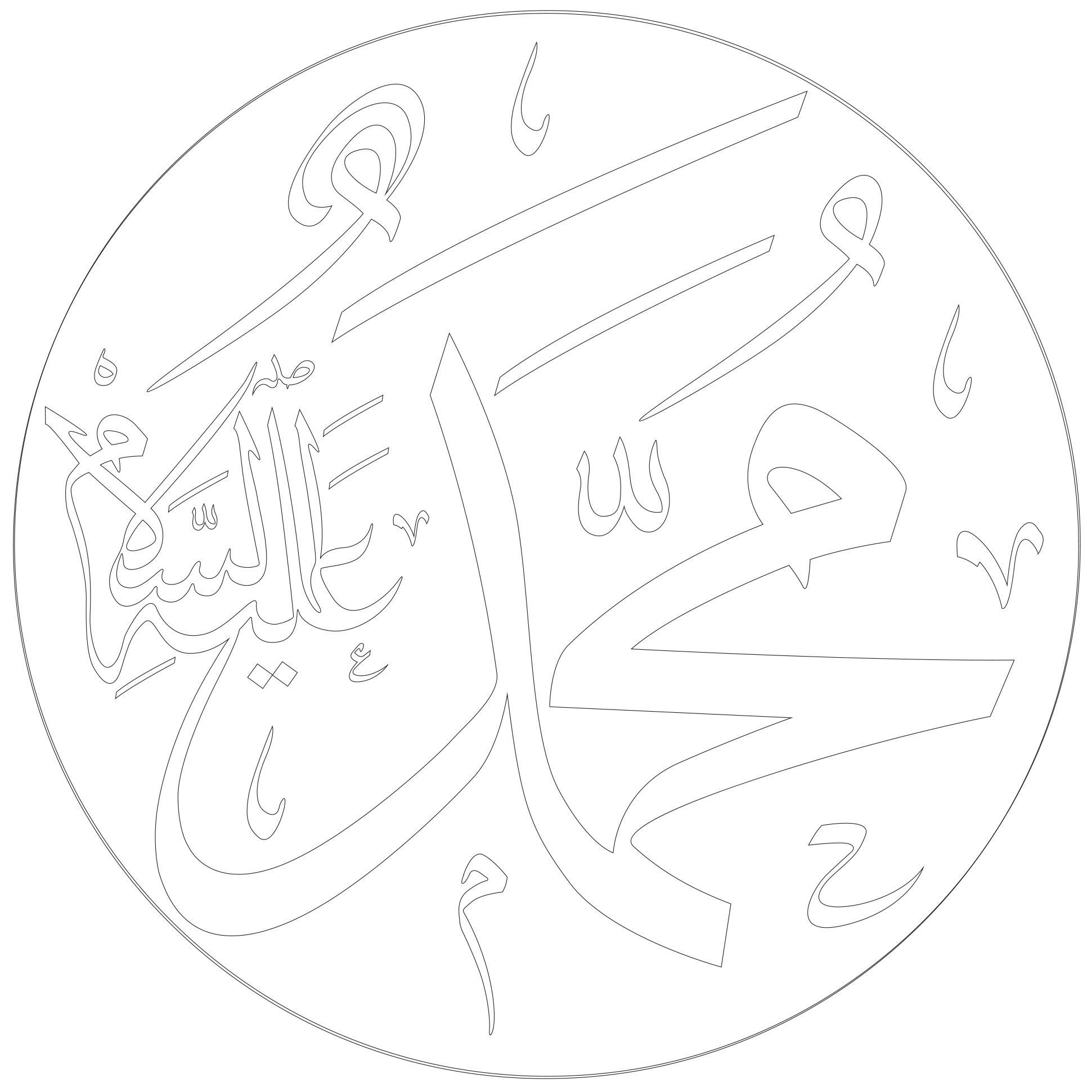 Necmi Atik adlı kullanıcının Art&İslamic Caligraphy (İslam