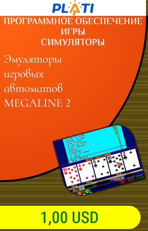 Игровые автоматы симуляторы имуляторы рулетка flexi 50кг 8м maxi ремень