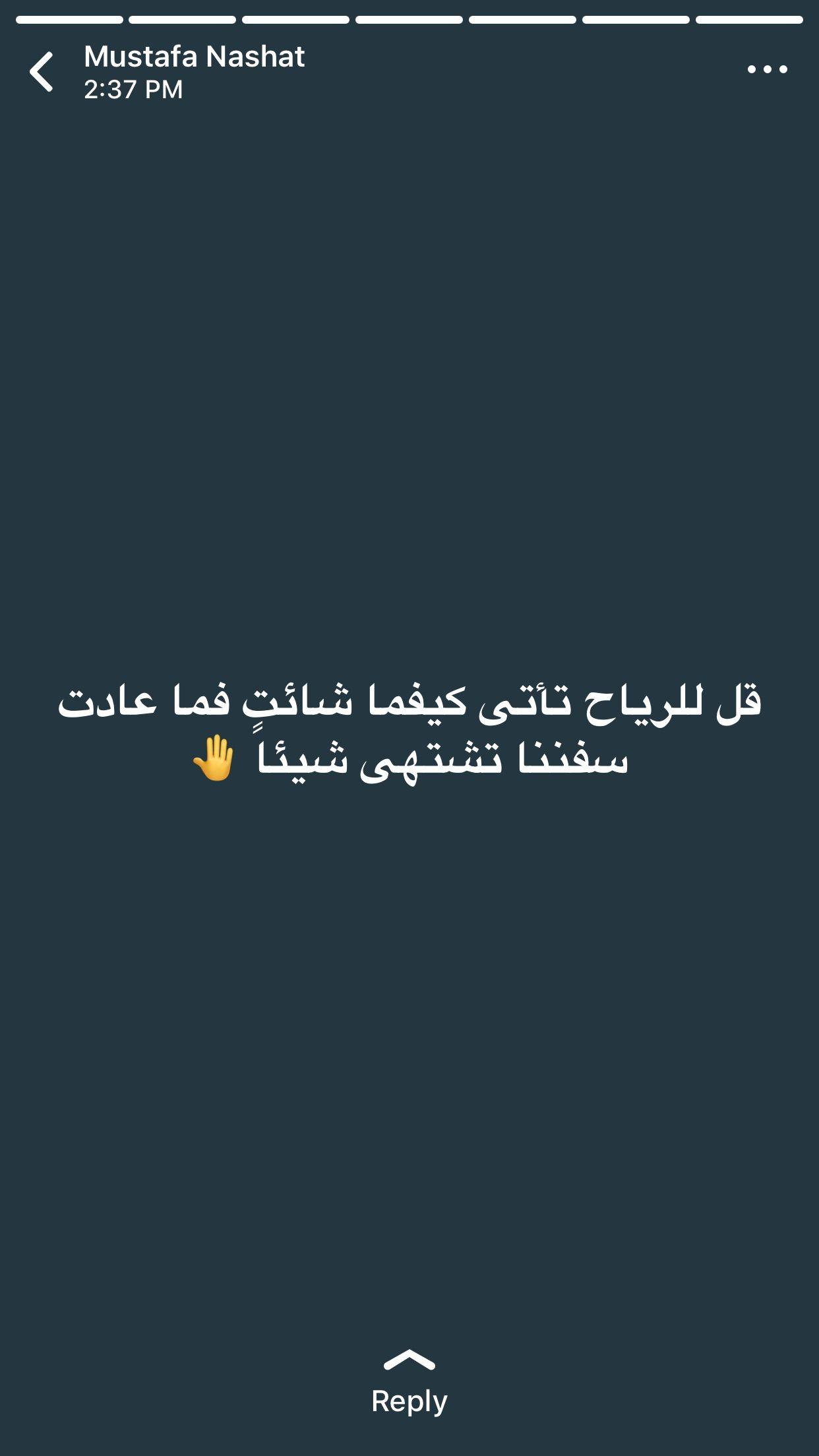 فقد ذهب مني كل غالي ماعاد يهم Arabic Quotes Talking Quotes Sweet Words