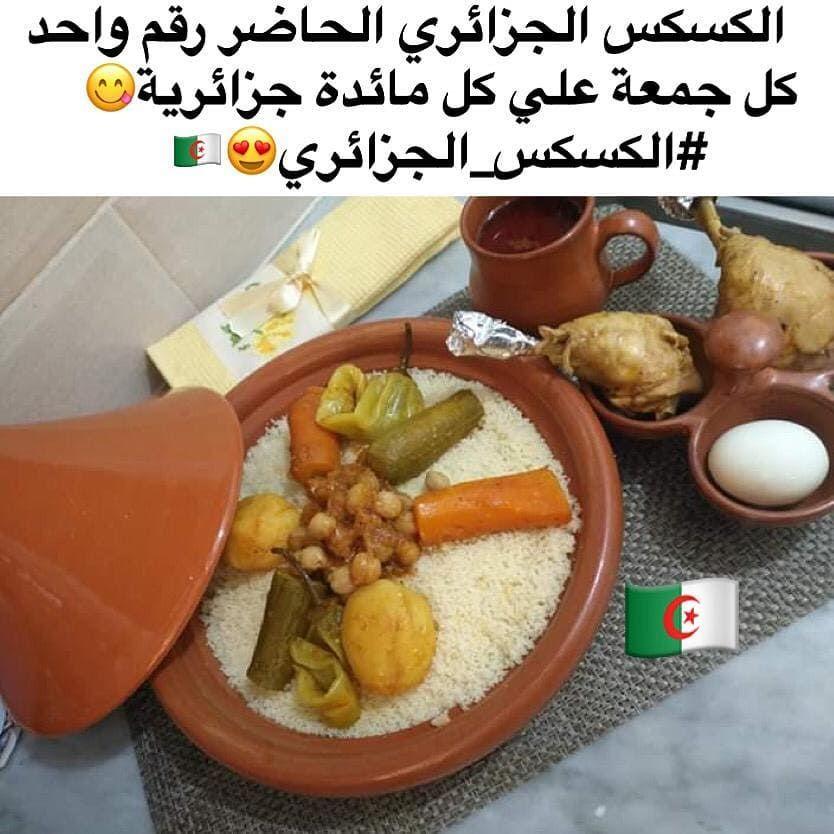 الكسكس الجزائري الحاضر رقم واحد كل جمعة علي كل مائدة جزائرية الكسكس الجزائري Algerienne اكتشف الجزائر North African Food African Food Food