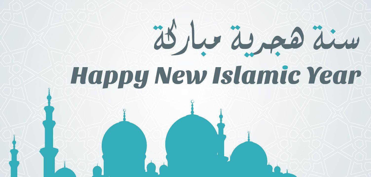 Happy New Islamic Year سنة هجرية مباركة Hijri New Year Islam Quran